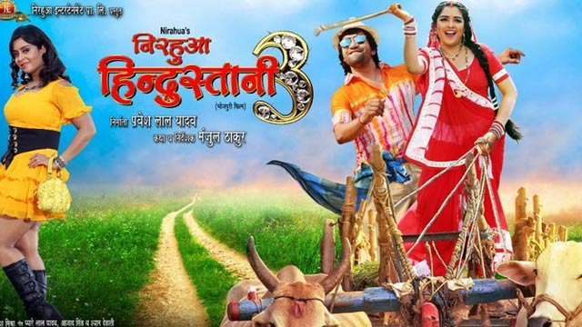 Nirahua Hindustani 3 trailer