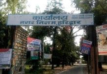 Haridwar Nagar nigam