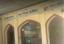 Rishikesh Nagar Nigma shop