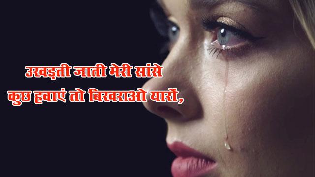 Ukhadti Jati hai meri sanse - Hindi shayari