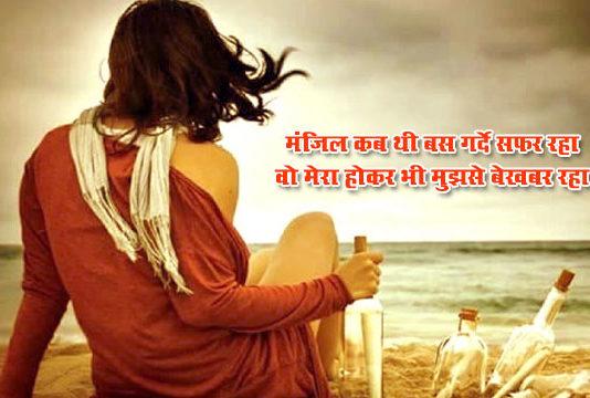 Wo mera hokar bhi mujhse - Hindi shayari