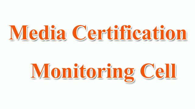 Media Certification & Monitoring Cell