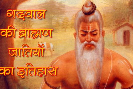 Garhwali brahmin History